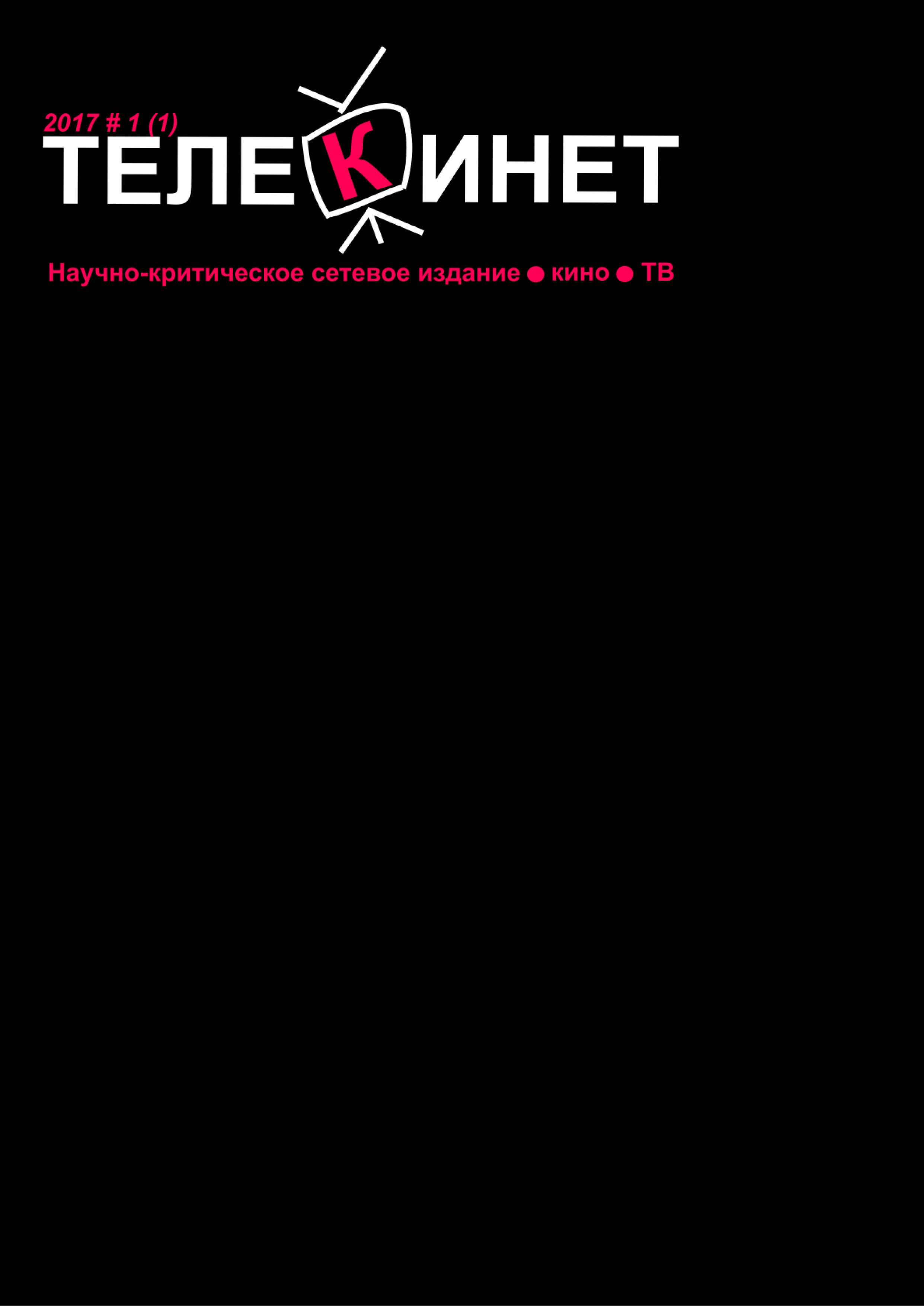 телекинет 1(1)