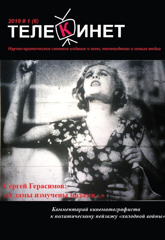 telekinet.2019.1-6-cover