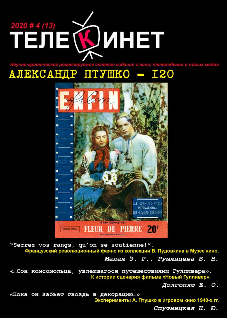 telekinet.2020.4(13)cover